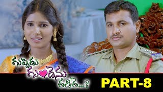 Guppedu Gundenu Thadithe Full Movie Part 8 | 2020 Telugu Movies | Mynaa