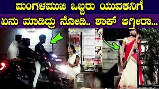 ಮಂಗಳಮುಖಿ ಒಬ್ಬರು ಯುವಕನಿಗೆ ಏನು ಮಾಡಿದ್ರು ನೋಡಿ... ಶಾಕ್ ಆಗ್ತೀರಾ...    Hijra Story