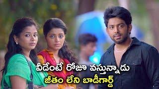 జీతం లేని బాడీగార్డ్ | Latest Movie Scenes Telugu | Needi Naadi Okate Zindagi Movie
