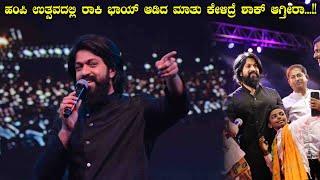 ಹಂಪಿ ಉತ್ಸವದಲ್ಲಿ ರಾಕಿ ಭಾಯ್ ಆಡಿದ ಮಾತು ಕೇಳಿದ್ರೆ ಶಾಕ್ ಆಗ್ತೀರಾ...!! || Rocking Star Yash At Hampi