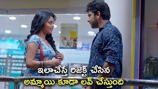 ఇలాచేస్తే రిజెక్ట్ చేసిన అమ్మాయి కూడా | Latest Movie Scenes Telugu | Needi Naadi Okate Zindagi Movie