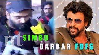 Simbu Darbar FDFS | தர்பார் பார்த்த சிம்பு | Darbar celebrities FDFS