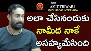 Actor Amit Tiwari Exclusive Full Interview || Close Encounter With Anusha || BhavaniHD Movies
