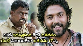నిజాయితీగా బతకడం గొప్ప | Tholi Premalo Movie | Latest Movie Scenes Telugu