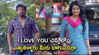 I LOVE YOU చెప్పేలోపు ఎత్తుకెళ్ళారు | Latest Movie Scenes Telugu | Needi Naadi Okate Zindagi Movie