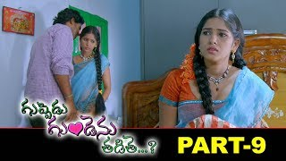 Guppedu Gundenu Thadithe Full Movie Part 9 | 2020 Telugu Movies | Mynaa