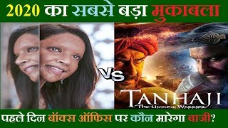 Tanhaji VS Chhapaak Box Office Collection, Tanhaji 1st Day Collection, Chhapaak 1st Day Collection