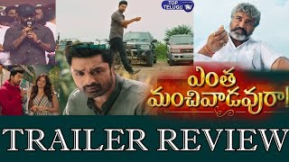 Entha Manchi Vadavura Movie Trailer Review Analysis | Hero Kalyan Ram | Telugu New Movies 2020