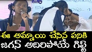 School Student Speech About AP CM Jagan All Schemes In AP | Amma Vodi Scheme Opening | Top Telugu TV