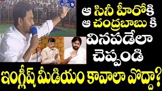 AP CM Jagan Launching Amma Vodi Pathakam At Chittoor | AP News | Chandrababu Naidu | Pawan Kalyan