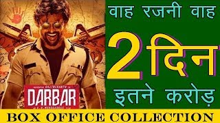 DARBAR SECOND/2ND DAY BOX OFFICE WORLD WIDE COLLECTION |2 Days All Language Box Office Collection