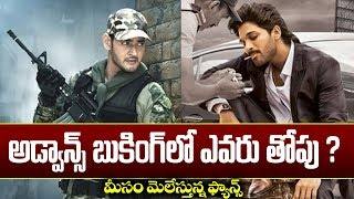 Sarileru Neekevvaru VS Ala Vykunta Puram Lo Tickets Booking   Mahesh Babu   Allu Arjun   Tollywood