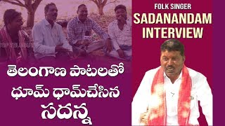 Folk Singer Sadanandam Exclusive Interview | Telangana Latest Folk Songs 2020 | Palle Patalu