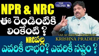 IAS Academy Chairman Krishna Pradeep Explanation About NRC & NPR Links | Citizenship Amendment Bill
