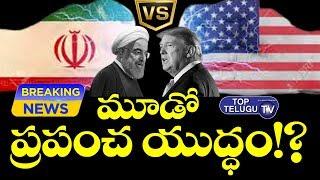Iran Vs America Issue | Donald Trump | USA & Iran Countries Latest News Updates | Top Telugu TV