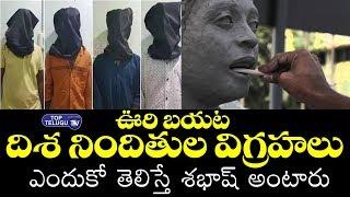 దిశ  Accuses Statues In Their Village | Breaking News | Chatanpally Flyover Issue | Telangana News