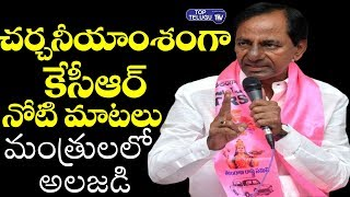 CM KCR Serious On Telangana Ministers In Cabinet Meeting | Telangana News | Municipal Elections 2020