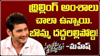 Mahesh Babu Trilling Comments on Sarileru Neekevvaru Movie | Review & Rating | Anil Ravipudi