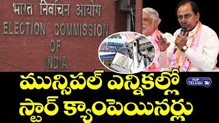 Election Commission Permission To Investing Star Campaigns in Municipal Elections | Telangana News