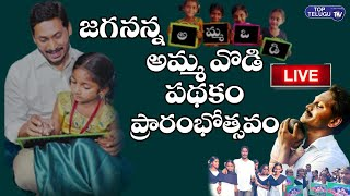 LIVE | Jagan LIVE | Jagananna Amma Vodi Scheme Launch by AP CM YS Jagan | Chittoor | Top Telugu TV