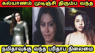 கல்யாணம் முடிஞ்சி மீண்டும் நடிக்க வந்த நமிதாவுக்கு நடந்த கொடுமை|Namitha Latest News|Namitha Return