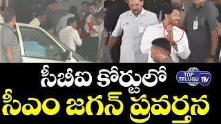 CM Jagan Appears Before CBI Court Today | Breaking News | AP News | Telugu Political News