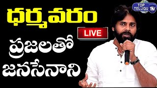 LIVE | Pawan Kalayan Meeting with Residents of Dharmavaram Village | JanaSena Party | Top Telugu TV