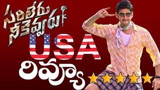 Sarileru Neekevvaru Movie USA Review And Rating | Mahesh Babu | Vijayashanthi | Rashmika | talk