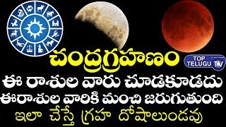 చంద్రగ్రహణం Live | Lunar Eclipse Effect | Lunar Eclipse 2020 Live | ISRO | Astrology | Top Telugu TV