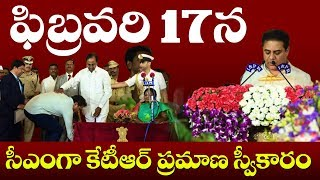 ఫిబ్రవరి 17న సీఎంగా కేటీఆర్ ప్రమాణ స్వీకారం | Minister KT Rama Rao | KCR | Telangana News | LIVE