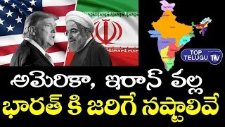 India Effects By America And Iran Countries Issues | Breaking News | Donald Trump | Iran Vs America