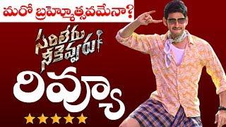 Sarileru neekevvaru | Review | Rating | Mahesh Babu | Latest Telugu Movies 2020 | Top Telugu TV