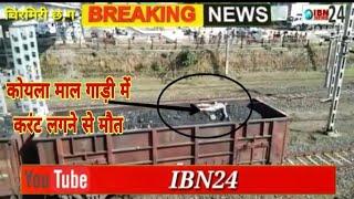 #रेलवे स्टेशन छत्तीसगढ़ के चिरमिरी के यार्ड में खड़ी कोयला वैगन पर एक करंट की चपेट से मौत