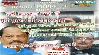 RANCHI,पूर्व सीएम रघुवर दास, पूर्व सीएस समेत कई आईएएस अधिकारियों के खिलाफ शिकायत दर्ज