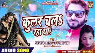 कुलर चलs रहा था! - Pawan Raja - Cooler Chal Rha Tha - New Bhojpuri Song 2020