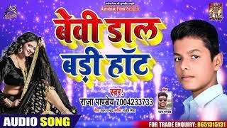 Superhit Lookeet - Baby Doll Bari Hot - Raja Pandey - Bhojpuri Hit Song 2020