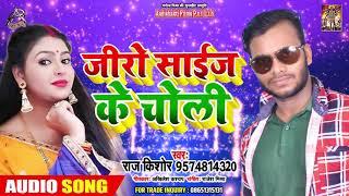 जीरो साइज के चोली - Raj Kishor - Zero Size Ke Choli - Bhojpuri New Song 2020
