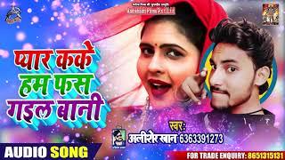 Alisher Khan का सबसे हिट गीत - प्यार कके हम फस गइल बानी - Bhojpuri Song 2019