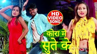 HD VIDEO - Kora Me Sute ke - कोरा में सुते के - Abinash Abi - Bhojpuri Hit Song 2019