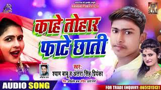 काहे तोहार फाटे छाती - Shyam Babu व antra Singh Priyanka - Bhojpuri Hit Song 2020