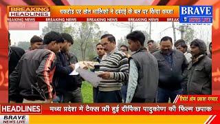 चकरोड पर खेत मालिकों ने दबंगई के बल पर किया कब्जा, सांसद से शिकायत के बाद की गयी पैमाइश