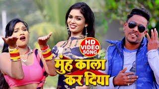 #Video - मुंह काला कर दिया - Muh Kala Kar Kiya - Arun Govind - New Bhojpuri Song 2020