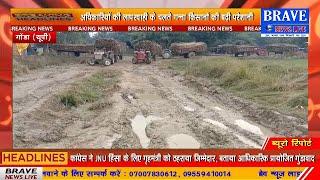 अधिकारियों की लापरवाही से किसान परेशान, गन्ना क्रय केंद्र पर लगी रहती है भारी भीड़ | BRAVE NEWS LIVE