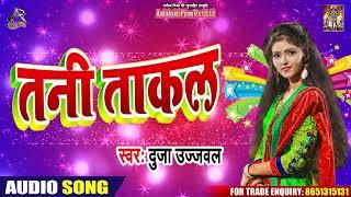 लगन मे धूम मचाने आ गया  Duja Ujjwal का ये गाना - तनी ताकल - विवाह गीत स्पेशल 2020