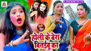 आ गया TikTok पर वायरल होने वाला होली गीत - होली के बेरा बितईबु का - Rupesh Rashila - Holi Ke Bera