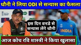 Big News : MS Dhoni लेंगे ODI क्रिकेट से सन्यास | Ravi Shastri Big Statement on MS Dhoni Retirement