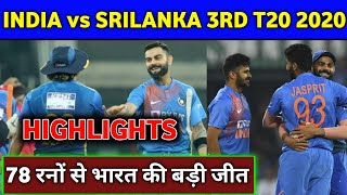 India vs Srilanka 3rd T20 Highlights | IND vs SL 3rd T20 Highlights 2020