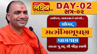 Shrimad SatsangiBhusan Parayan || Pu.Shreeji Swami  ||  Hathijan || Day 02, Session 2