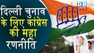 दिल्ली चुनाव के लिए Congress की महा रणनीति | Congress मेनिफेस्टो के लिए जनता से लेगी राय |#DBLIVE