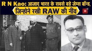 दुनिया के सबसे बेहतरीन खुफिया प्रमुख थे RN Kao, पूरे विश्व में बनाई भारत की साख